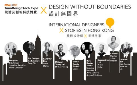 edm-design-without-boundary